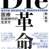 Die革命~医療完成時代の生き方