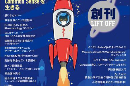J-COSMO (ジェイ・コスモ) Vol.1 創刊号
