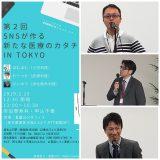 【参加レポート】SNS医療のカタチinTOKYO