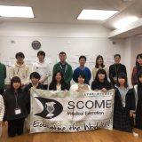 SCONE-Japan医療×芸術 勉強会 Vol.2