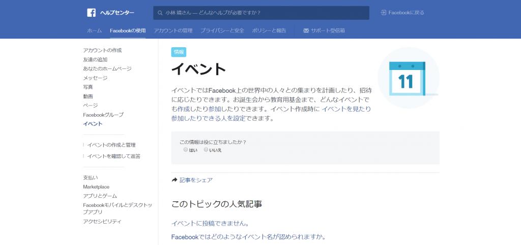 image_facebook_eventスクリーンショット