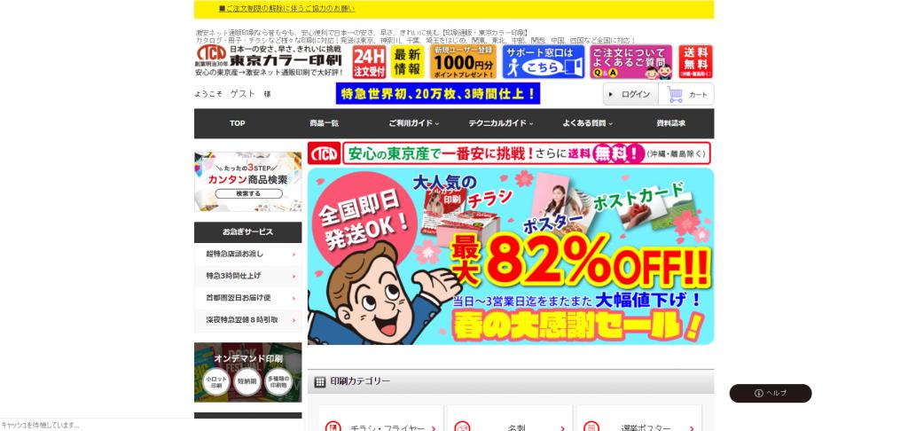 image_tokyo_color_insatsuスクリーンショット