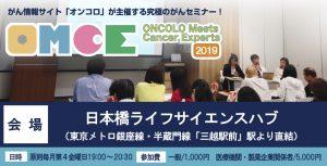 がん医療セミナー ONCOLO Meets Cancer Experts(OMCE)2019【第40回】乳がん(HER2陽性乳がん) @ 日本橋ライフサイエンスハブ