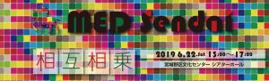MED仙台2019 @ 宮城野区文化センター