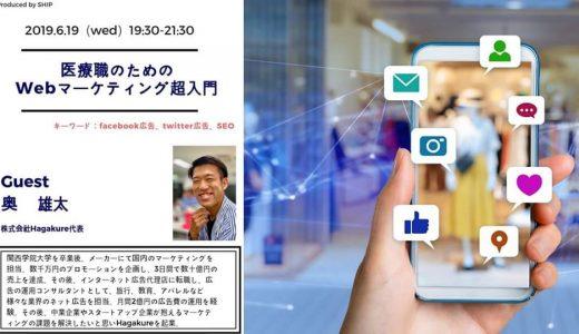 医療者のためのWebマーケティング超入門