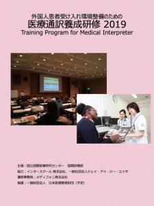 国立国際医療研究センター医療通訳養成研修 2019