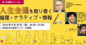 第1回 健育フォーラム 「人生会議を取り巻く 倫理・ナラティブ・情報」 @ 渋谷区文化総合センター大和田 学習室1