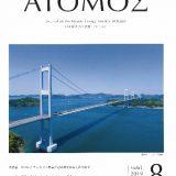 ATOMOΣ(アトモス)原子力学会誌 Vol.61 No.9
