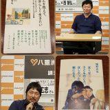 Medvent Report【八重洲ブックセンター 講演会】 幡野広志(写真家)×西 智弘(医師)