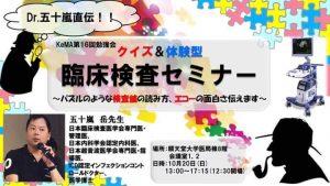 第16KeMA勉強会 クイズ&体験型 臨床検査セミナー @ 順天堂大学医局棟8階会議室1.2