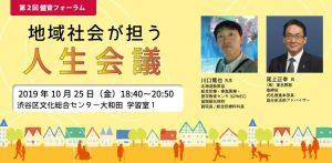 健育フォーラム #2 「地域社会が担う 人生会議」 @ 渋谷区文化総合センター大和田 学習室1