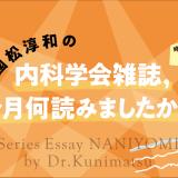 國松淳和の「内科学会雑誌、今月何読みましたか?(何読み)」Vol.00