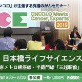 Medvent Report がん医療セミナー ONCOLO Meets Cancer Experts (OMCE)2019 胃がん
