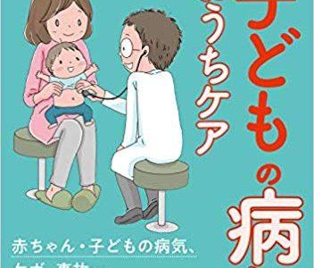 『マンガでわかる! 子どもの病気・おうちケアはじめてBOOK』