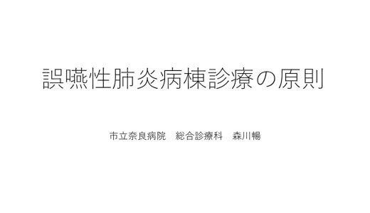 誤嚥性肺炎病棟診療の原則 森川 暢先生