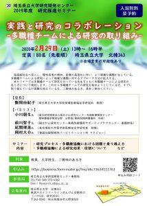 実践と研究のコラボレーション-多職種チームによる研究の取り組み @ 埼玉県立大学