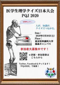 医学生理学クイズ日本大会2020 @ 東京医科歯科大学