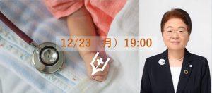『「うちの畳の上で最期を迎えたい」を叶える仕組みの創設を』12月定例会 日本医学ジャーナリスト協会 @ 日本記者クラブ 会見場(日本プレスセンター9階