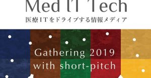 Gathering 2019 with short-pitch Med IT Tech Event  @ ENGAWA こすぎのえんがわ