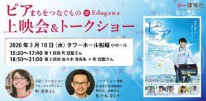 ピアまちをつなぐもの@Edogawa 上映会&トークショウ(入れ替え制) @ タワーホール船堀小ホール