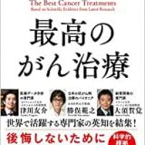 世界中の医学研究を徹底的に比較してわかった【最高のがん治療】