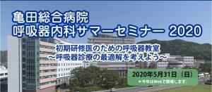 「亀田総合病院 呼吸器内科 サマーセミナー 2020」(オンラインLIVEセミナー)