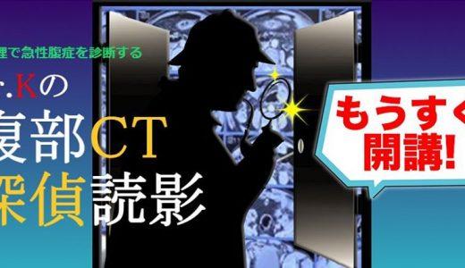 【Dr.Kの腹部CT 探偵読影 開校】利根中央病院