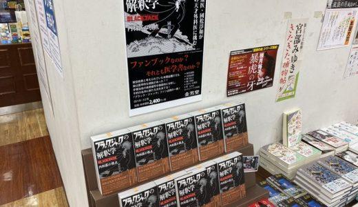「ブラック・ジャックの解釈学」(國松淳和著、金芳堂)