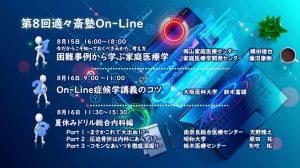 8月適々斎塾On-Lineプログラム