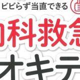 ビビらず当直できる 内科救急のオキテ (日本語)