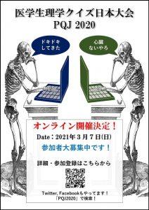 医学生理学クイズ日本大会2020(PQJ2020) @ オンラインイベント