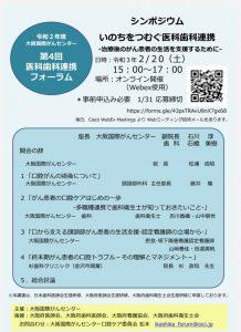 【大阪国際がんセンター医科歯科連携フォーラム】 @ Webex