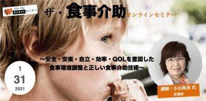 『ザ・食事介助』オンラインセミナー @ Zoomウェビナー配信