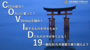 第14回広島人工呼吸療法セミナー @ オンラインセミナー